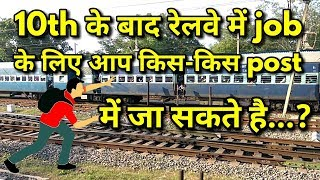 What can you do after 10th class to get a job in railway?