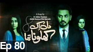 Dil Ek Khilona Tha - Episode 80 on Express Entertainment