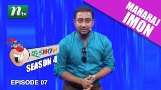 Watch Moharaz Emonমহারাজ ইমন on Ha Show হা শো  Season 04, Episode 07 l 2016