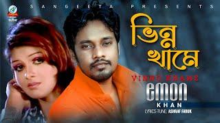 Preyoshir Happy Marriage Day - Emon Khan - Nodir Buke Aagun - Full Music Video