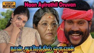 Naan Ayirathil Oruvan  நான் ஆயிரத்தில் ஒருவன்  New Tamil Full HD Movie   Kalabhavan Mani   Sujitha  