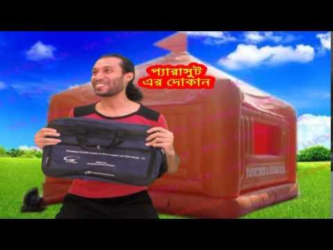 Parachute.  প্যারাসুট । Bangla funny video by Dr.Lony