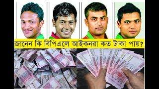 BPL 2017:এবারের বিপিএল খেলে আইকনরা কে কত করে পাবেন?Bangladesh cricket news.sports news update