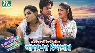 Romantic Bangla Natok: Akasher Thikanai | Tisha, Afran Nisho