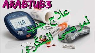 علاج جديد لمرضى السّكّري - ArabTub3