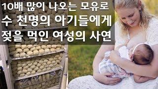 10배 많이 나오는 모유로 수천명의 아기들에게 젖을 먹인 여성