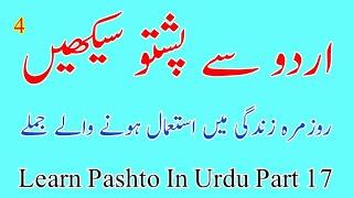 Learn Pashto In Urdu Part 17 | Daily Routine Sentences In Pashto