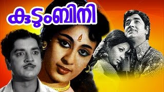 Malayalam Black & White Full Movie | കുടുംബിനി (Kudumbini) |  Prem Nazir, Sheela
