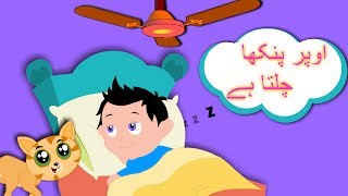 Upar Pankha Chalta Hai and More | اوپر پنکھا چلتا ہے | Urdu Rhymes Collection