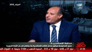 د.محمد سلطان: محور المحمودية سيكون مدخل إضافي للاسكندرية بما يساهم في حل الأزمة المرورية