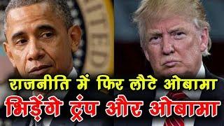America की politics में Barack obama का Comeback, भिड़ेंगे trump और Obama
