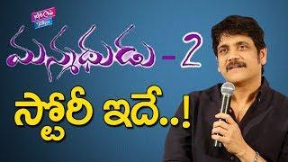 Manmadhudu 2 Movie Story Revealed | Rakul Preet Singh | Tollywood | YOYO Cine Talkies