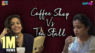Coffee Shop vs Chai Bandi    Mahathalli