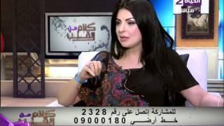 كلام من القلب - د.سمر العمريطي - خطوات العناية بالبشرة في الصيف - Kalam men El qaleb