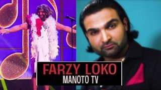 Farzy Loko on Manoto TV
