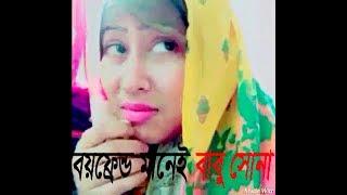 GirlFriend call Babu Sona | Barisal Girl Watch Star jalsha new funny video  2017 | Talking Tom Funny