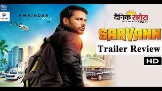 Sarvann Trailer Review | Amrinder Gill | Ranjit Bawa | Simi Chahal | DAINIK SAVERA