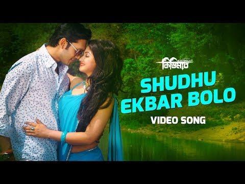 Xxx Mp4 SHUDHU EKBAR BOLO By Porshi Shahin Tahsin Best Romantic Song Of 2014 Full Video Song 3gp Sex