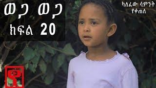 Ethiopia: ወጋ ወጋ አስቂኝ ቀልድ ክፍል 20 (Wega Wega Comedy Part 20)