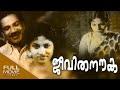 Jeevitha Nouka Malayalam  Full Movie