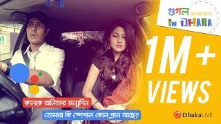 Google Assistant in Dhaka | Bangla New Short Film 2018 | Tawsif Mahbub | DhakaLive Singles