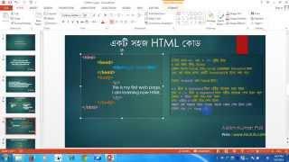 Web design video tutorial in Bangla (part-1)