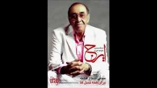 Iraj (Hossein Khaje Amiri)Ghose Nakhor Azizam ( MUSIC Is MY LIFE )