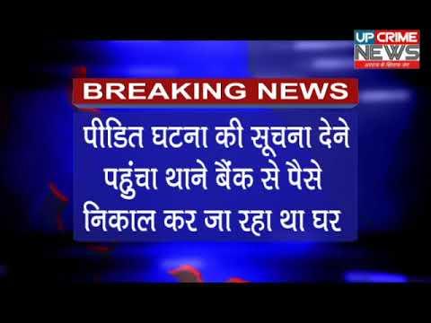 Xxx Mp4 सीतापुर ब्रेकिंग कस्बा सिधौली में दिनदहाड़े तहसील रोड पर हुई लूट 3gp Sex