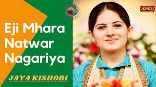 Sankirtan - Eji Mhara Natwar Nagariya - Jaya Kishori