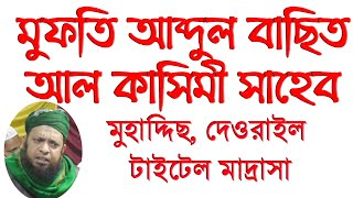 MUSFTI ABDUL BASIT SAB`S VIEWS ABOUT CRITICAL CONDITION OF B VALLEY (ASSAM)  ROADS