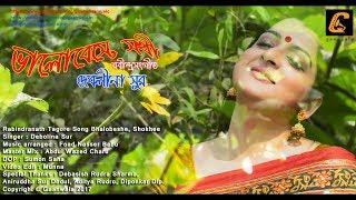Bhalobeshe Shokhee By Debolina Sur
