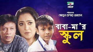 Baba Ma er School | Bangla Natok | Intekhab Dinar | Tania Ahmed | Saberi Alam | Channel i TV