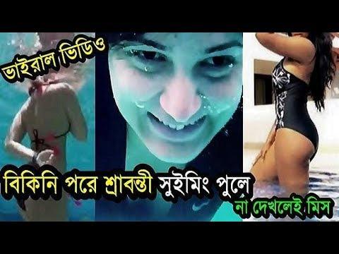 Xxx Mp4 শ্রাবন্তী বিকিনি পরে সুইমিং পুলে নেমে যা দেখালেন দেখুন Srabanti Chatterjee Bikini In Swimming Pool 3gp Sex