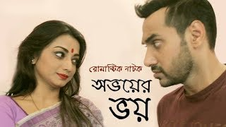 Ovoyer Bhoi (অভয়ের ভয়) | Bangla Natok 2017 | ft. Sajal | Orsha | Pavel Islam | ATN Bangla