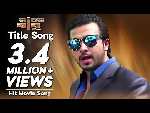Xxx Mp4 Raja Babu Title Song Movie Song Shakib Khan Apu Biswas Bobby Haque Misha Sawdagor 3gp Sex