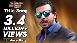 Raja Babu: Title Song | Movie Song | Shakib Khan, Apu Biswas, Bobby Haque, Misha Sawdagor