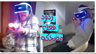 الواقع الافتراضي VR ~ اجمل ردات الفعل المضحكه ~