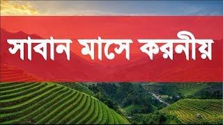 Bangla Waz 2017~সাবান মাসে করনীয়~By Sheikh Motiur Rahman Madani