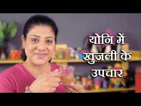 Home Remedies For Vaginal Itching In Hindi- योनी में खुजली के उपाय @ jaipurthepinkcity.com