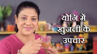 Home Remedies For Vaginal Itching In Hindi- योनी में खुजली के उपाय @ jaipurthepinkcity.com