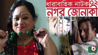 Bangla funny Natok | Nagar Jonaki | EP - 02 | Raisul Islam Asad, Jenny, Nowrin