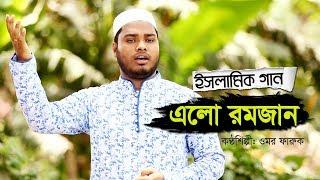 নতুন ইসলামিক  সঙ্গীত ২০১৯ । Elo Romjan | এলো রমজান | By Omar Faruqe | New Islamic Song 2019