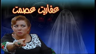 عفاريت عصمت ׀ انتصار – هشام إسماعيل ׀ الحلقة الثالثة عشر