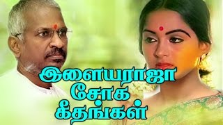 Ilaiyaraja Tamil Hits Songs | இளையராஜா - வின் சோக கீதங்கள் | Tamil Sad Songs | Best Ever Collections