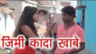जिमी कांदा खाबे-Cg Comedy-Mannu ke Bihav-Chhattisgarhi Comedy-HD Video