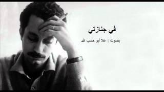 في جنازتي بقلم غسان كنفاني صوت علا ابو حسب الله