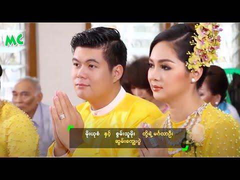 Xxx Mp4 မိုးယုစံ ႏွင့္ စြမ္းသူမိုး တို႔ရဲ့ မဂၤလာဦး ဆြမ္းေကၽြးပြဲ Moe Yu San Wedding Donation 3gp Sex
