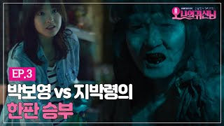 Oh My Ghost The fight between Bong-sun(Park Bo-young) and a ghost Oh My Ghost Ep3