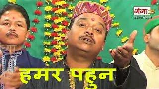Kunj Bihari Mishra Songs | Maithili Songs 2016 |  हमर पहुन | Maithili Hit Video Songs
