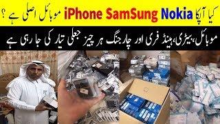 iPhone Samsung Nokia Mobile Phone In Saudi Arabia | Best Price In KSA | Arab Urdu News Latest